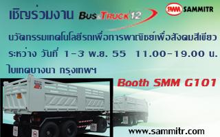 Invite to Bus&Truck'12